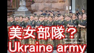 ウクライナ・キエフ・ウクライナ軍軍事パレード!Ukraine Military parade in Kiev,Ukraine2018年8月20日