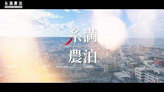 糸満市農泊体験 _プロモーション動画