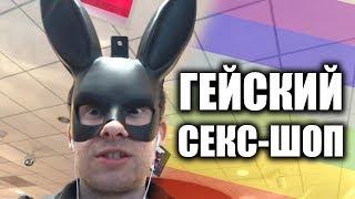 ХОХОЛ В АМЕРИКЕ: ГЕЙСКИЙ СЕКС ШОП (18+)