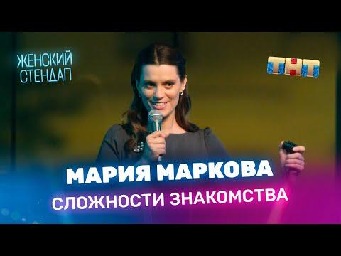 """Женский Стендап"": Мария"
