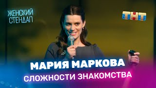 Женский Стендап Мария Маркова Сложности знакомства