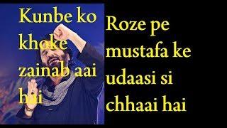 Nadeem Sarwar | Roze pe mustafa ke udasi si chhayi hai