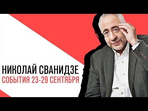 «События недели», Николай Сванидзе о событиях недели 23-27 сентября 2019 года