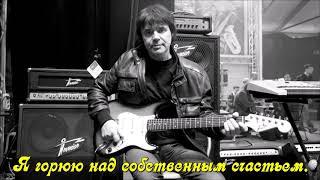 Евгений Осин - Две девушки (с субтитрами)
