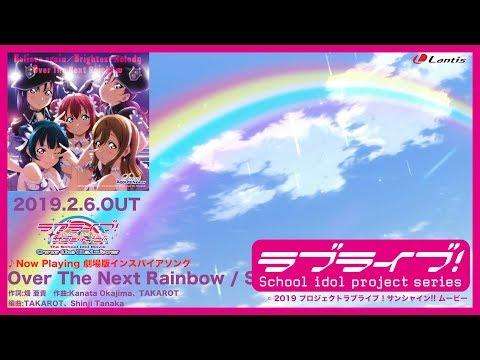 劇場版 挿入歌シングル第3弾試聴動画「Believe Again/Brightest Melody/Over The Next Rainbow」
