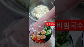 과일야채 비빔국수