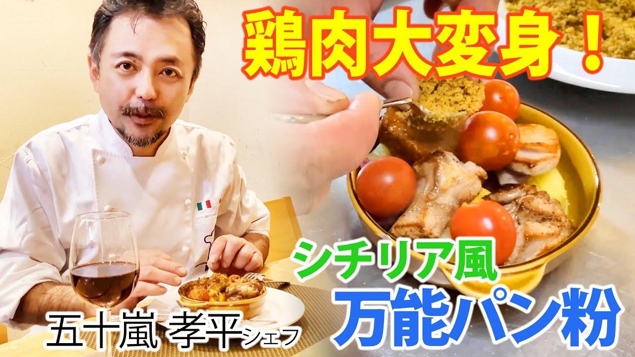 万能パン粉!長野地鶏と野菜のオーブン焼き