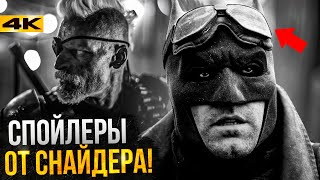 Лига Справедливости - разбор от Зака Снайдера. Новые детали и сцены!