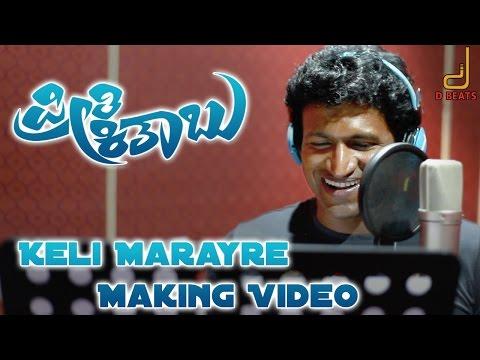 Preeti Kitaabu - Keli Marayre Making Video | Nehal , Duniya Rashmi | V Manohar , Vittal Bhatt