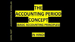 ACCOUNTING PERIOD CONCEPT
