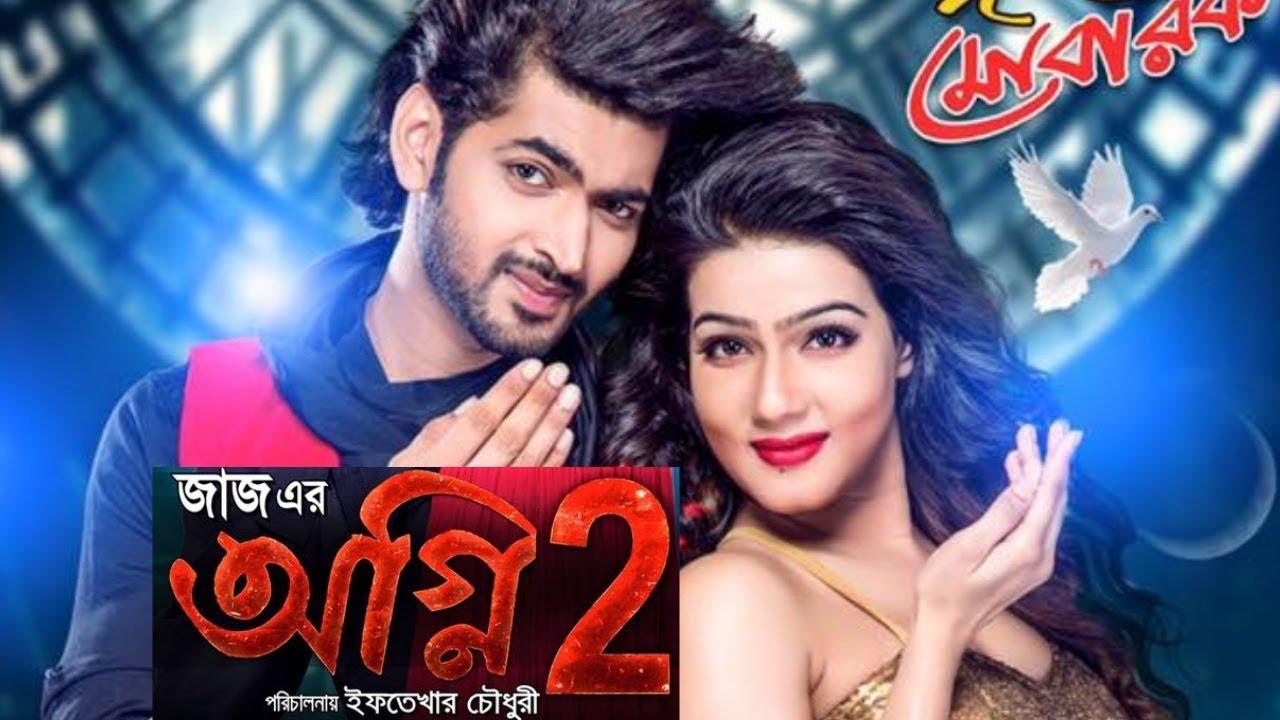 Indian Bangla Movie Song