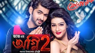Action (2014) | #অ্যাকশন #fullbengalimovie #om barkha bisht #nusratjahan megha hd 720p full bangali movie the story of 'action' begins at law...