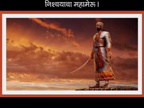 hindavi raja chhatrapati shivaji maharaj   youtube
