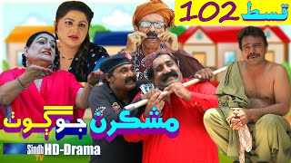 Mashkiran Jo Goth EP 102 | Sindh TV Soap Serial | HD 1080p |  SindhTVHD Drama