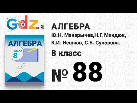 ГДЗ по алгебре 8 класс Макарычев 88