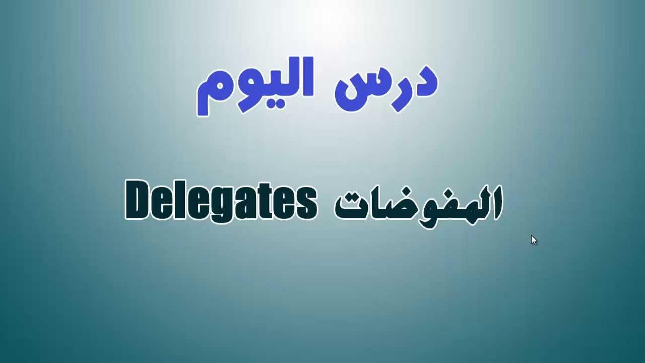 28. البرمجة الكائنية OOP - المفوضات Delegates - الجزء الأول
