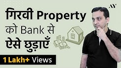 Mortgage Loans - Explained in Hindi