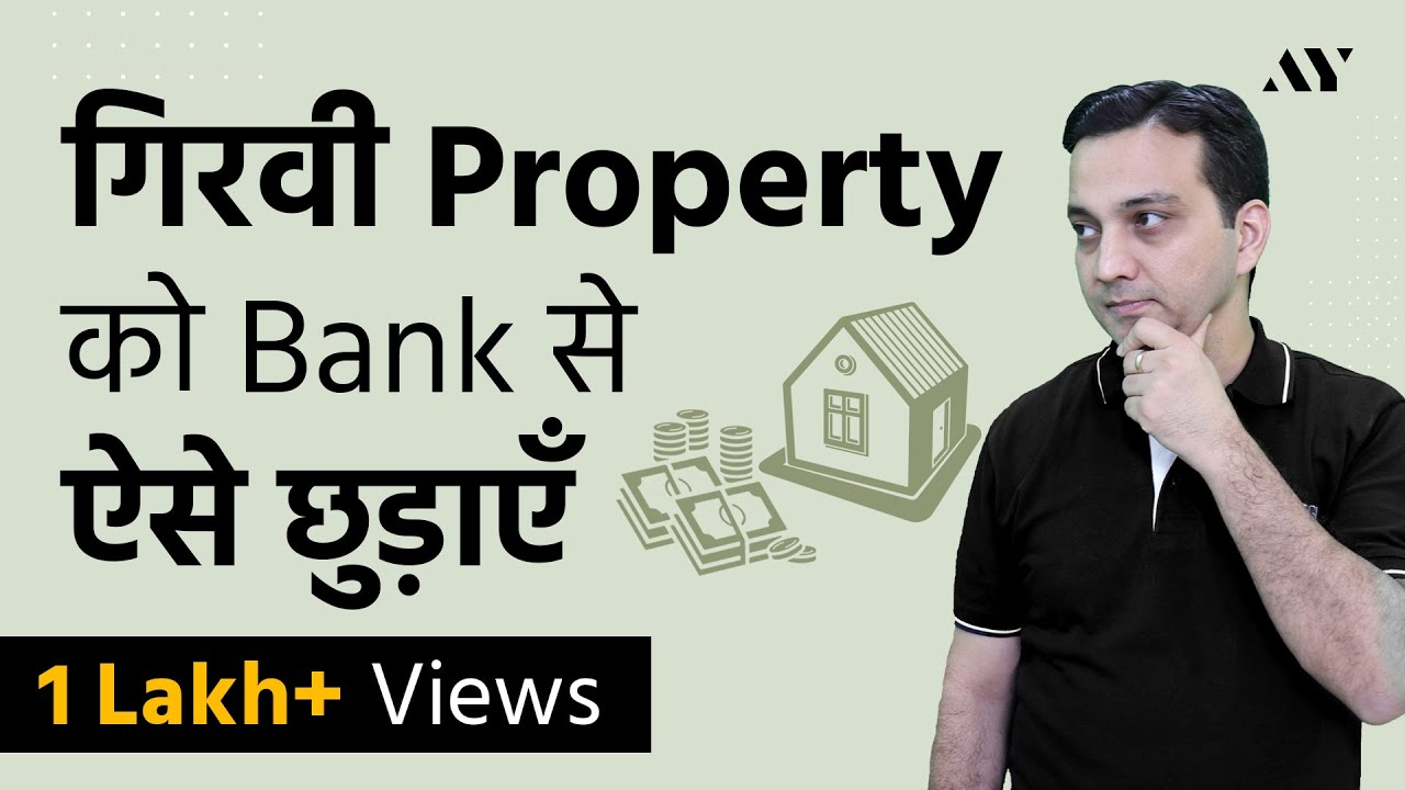 Mortgage Loans Explained In Hindi Youtube