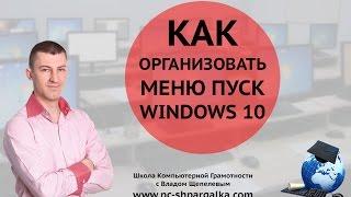 Как организовать меню ПУСК windows 10