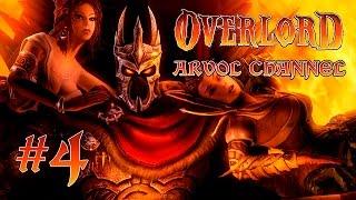 Прохождение Overlord #4 - В замок Кутеж