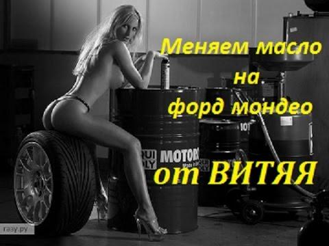 Моторное масло для форд мондео 4 бензин 2 0