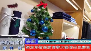 20181128溫昇豪Harmont & Blaine一日店長現身漢神