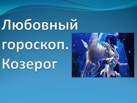 Гороскоп знака зодиака Козерог для женщин и мужчин