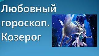 видео Любовный гороскоп - Козерог