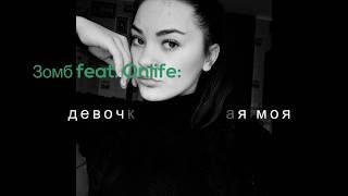 Зомб feat Onlife девочка ревнивая моя❤