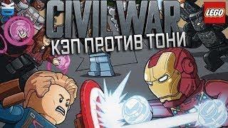 Лего Гражданская война