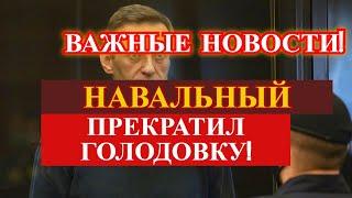 Навальный объявил о том, что прекращает свою голодовку последние новости