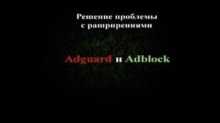 видео Есть ли жизнь после AdBlock?