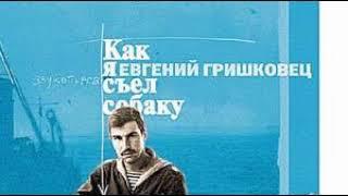 Евгений Гришковец – Как я съел собаку. [Аудиокнига]