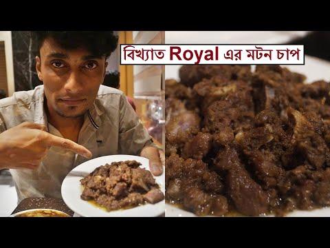 114 বছরের পুরোনো🔥 সেই বিখ্যাত Royal😱 এর Mutton Chap😋 | Royal Indian Restaurant