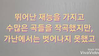 음악 11강 친근한 작곡가 TOP 3 모차르트