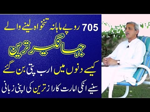How Jahangir Khan Tareen Become Milliner in Few Years || Jahangir Tareen Interview