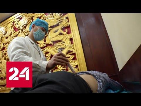 Гармония инь и янь: Китай пытается осилить коронавирус отварами и прикуриванием - Россия 24