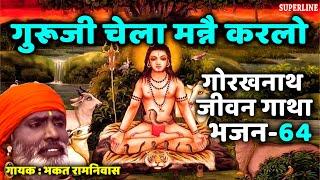 Guru Ji Chela Maine Bana Le !! भक्त रामनिवास जी || Gurur Gorakhnath Life Story || Superline Music