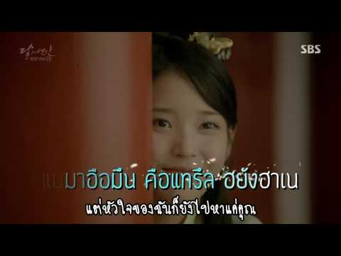 [THAISUB] Forgetting You - DAVICHI [Moon Lovers - Scarlet Heart: Ryeo OST Part 4]