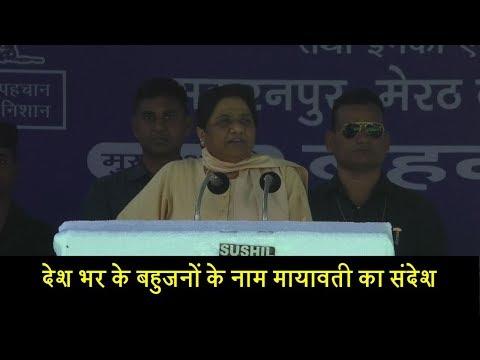 देश भर के बहुजनों के नाम बहनजी का संदेश| Mayawati ji full speech of Meerut Rally| Dalit Dastak
