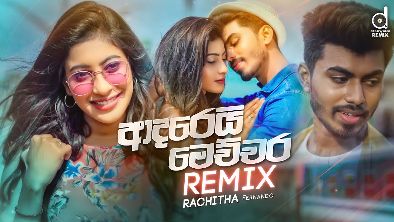 Adarei Mechchara (OFFICIAL REMIX) - Rachitha Fernando (DJ TheO) | Sinhala Remix Songs | Sinhala DJ