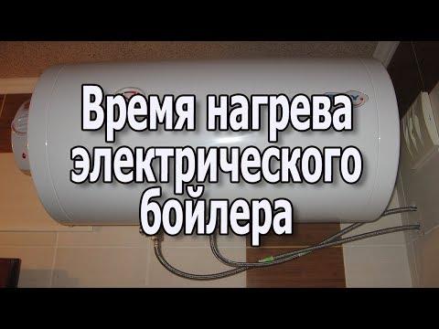 видео: Бойлер электрический  для воды Время нагрева