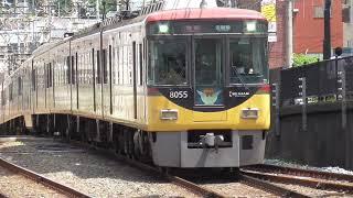 【京阪電車】特急8000系淀屋橋駅行き 香里園駅通過