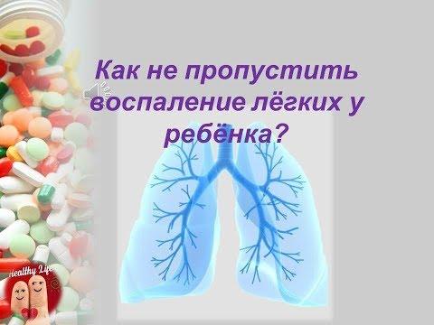Как не пропустить воспаление лёгких у ребёнка. Пневмония у детей