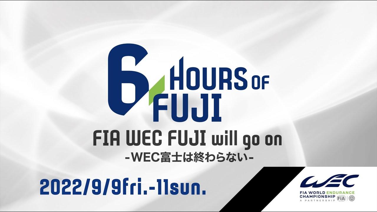 2022 FIA 世界耐久選手権 第5戦 富士 6時間耐久レース 開催決定
