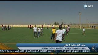 تقرير  افتتاح ملعب كرة القدم في مخيم الزعتري للاجئين السوريين بالأردن