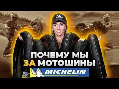 Лучшие мотошины Michelin в сезоне 2020 / Обзор шин