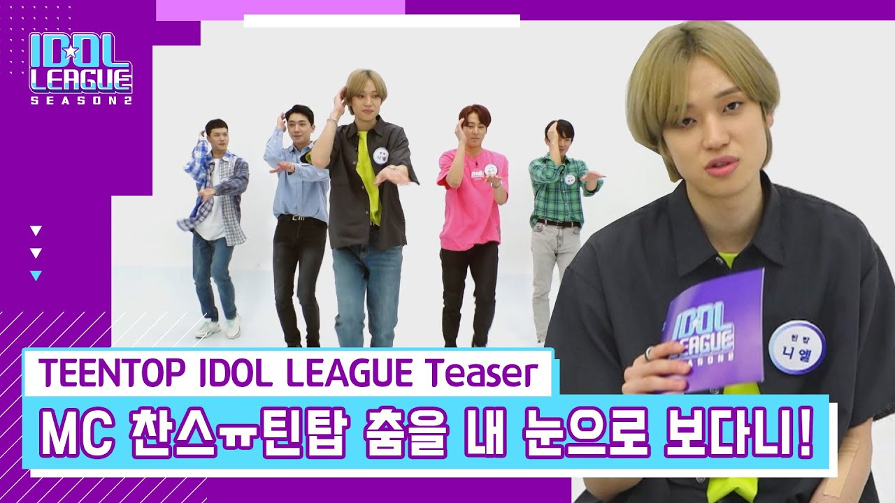 [TEENTOP IDOL LEAGUE Teaser] 엔젤 소리 질러~~!!! MC 니엘 위해 틴탑 완전체가 아이돌리그에 떴다!