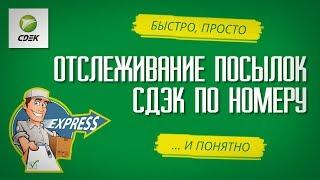 видео Алиэкспресс доставка cdek. Обсуждение на LiveInternet