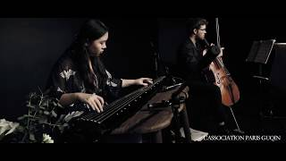 【古琴Guqin+大提琴Cello】《阳关三叠》《L'Adieu à Yangguan》 Chinese traditional instrument Guqin